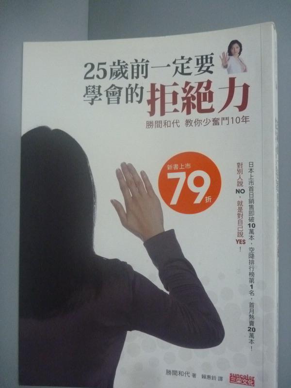 【書寶二手書T1/財經企管_ILG】25歲前一定要學會的拒絕力_勝間和代 , 賴惠鈴