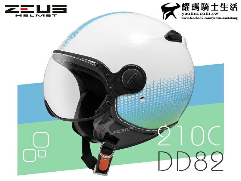 ZEUS安全帽|ZS-210C DD82 白/綠 半罩帽 飛行帽 『耀瑪騎士生活機車部品』