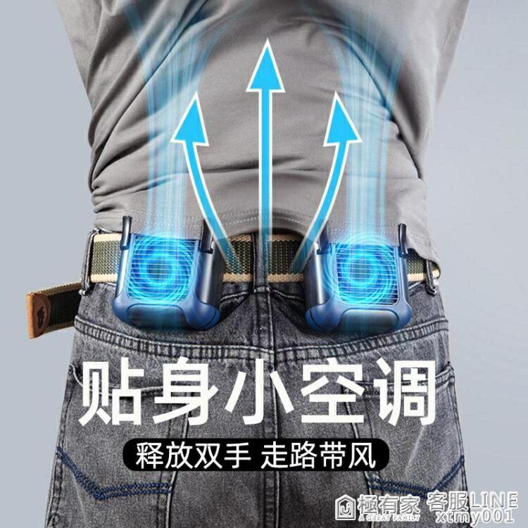 掛腰風扇小型usb無線便攜式小風扇迷你懶人隨身掛脖可充電多功能戶外腰掛SUPER 全館特惠9折