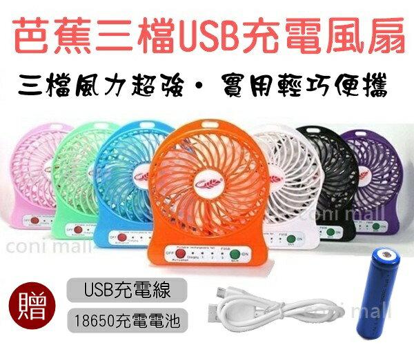 ~coni shop~芭蕉扇USB充電三檔迷你風扇 18650電池充電式風扇 送18650