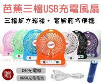 芭蕉扇USB充電三檔迷你風扇 18650電池充電式風扇 送18650電池和MICRO充電線【coni shop】 0
