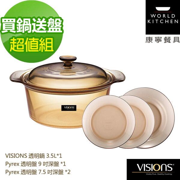 【康寧Visions】晶彩透明鍋雙耳-3.5L送透明盤3件組