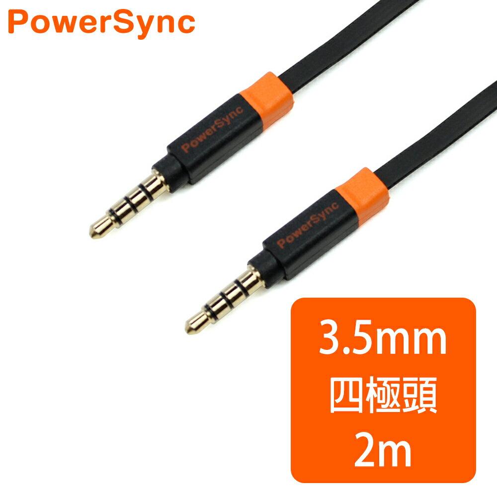 群加 Powersync 3.5MM 車用 家用 AUX立體音源傳輸線公對公~超薄扁平線~