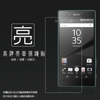 亮面螢幕保護貼 Sony Xperia Z5 E6653 5.2吋保護貼
