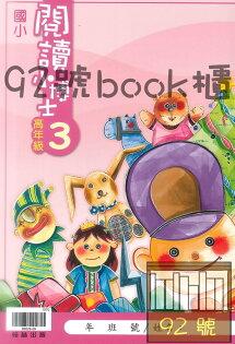 翰林國小閱讀小博士高年級3