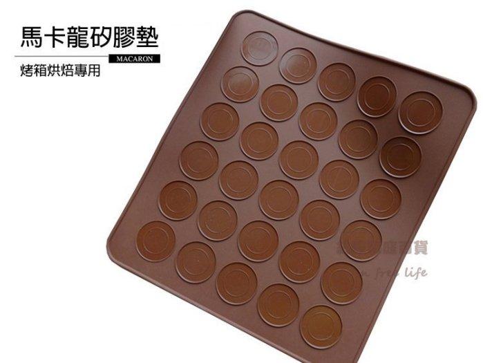 約翰家庭百貨》【AG030】圓形馬卡龍矽膠墊 烤箱墊 烘焙模具 製作馬卡龍專用 30格