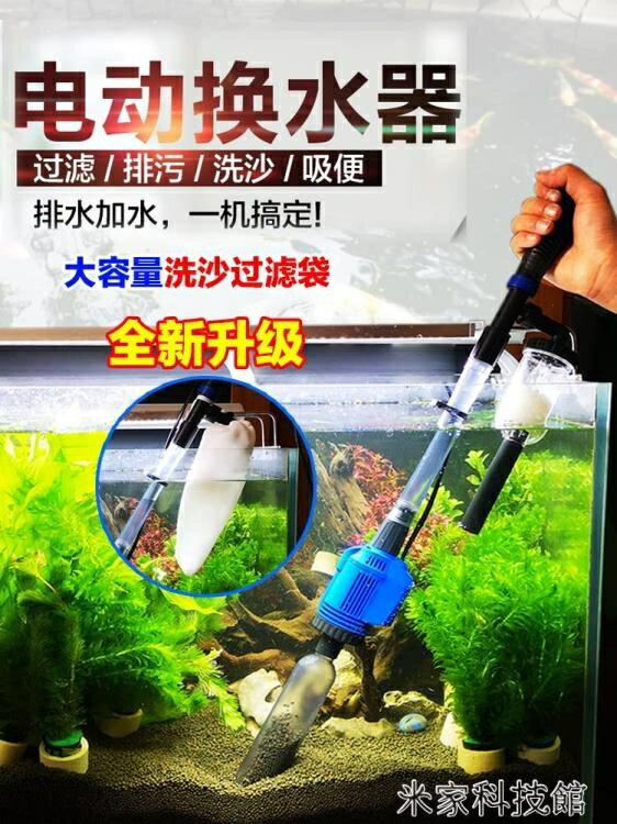 【快速出貨】魚缸換水器森森電動換水器魚缸洗沙器吸水管吸魚便垃圾清潔工具抽水過濾泵創時代3C 交換禮物 送禮