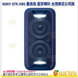 SONY GTK-XB5 重低音 藍芽喇叭 藍 台灣索尼公司貨 EXTRA BASS 派對 隨身喇叭 手提喇叭 重低音環繞