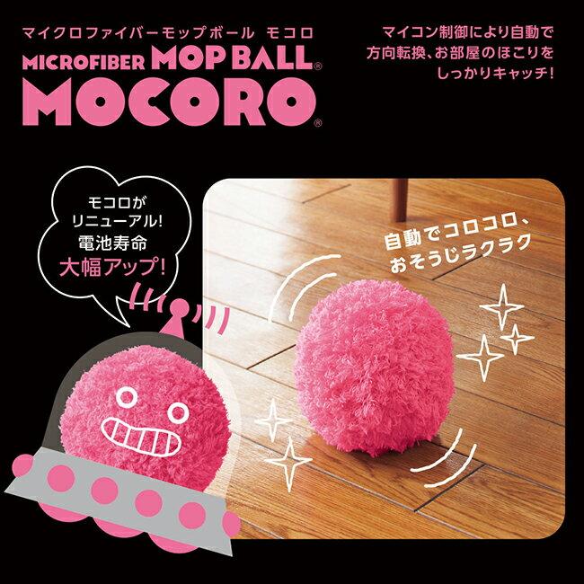 日本CCP MOCORO電動寵物打掃毛球
