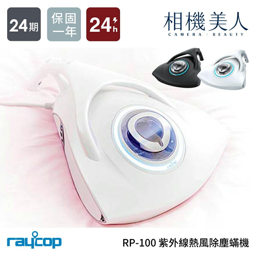 RAYCOP RP100 紫外線熱風除塵?機【8/7前買就送正負零空氣清淨機】 RP-100 除去塵? PM2.5 殺菌 震動拍打 韓國製造