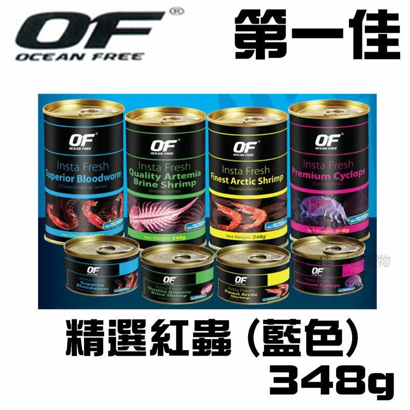 第一佳水族寵物  新加坡 仟湖 OCEAN FREE 益達鮮 紅蟲  藍色  348g