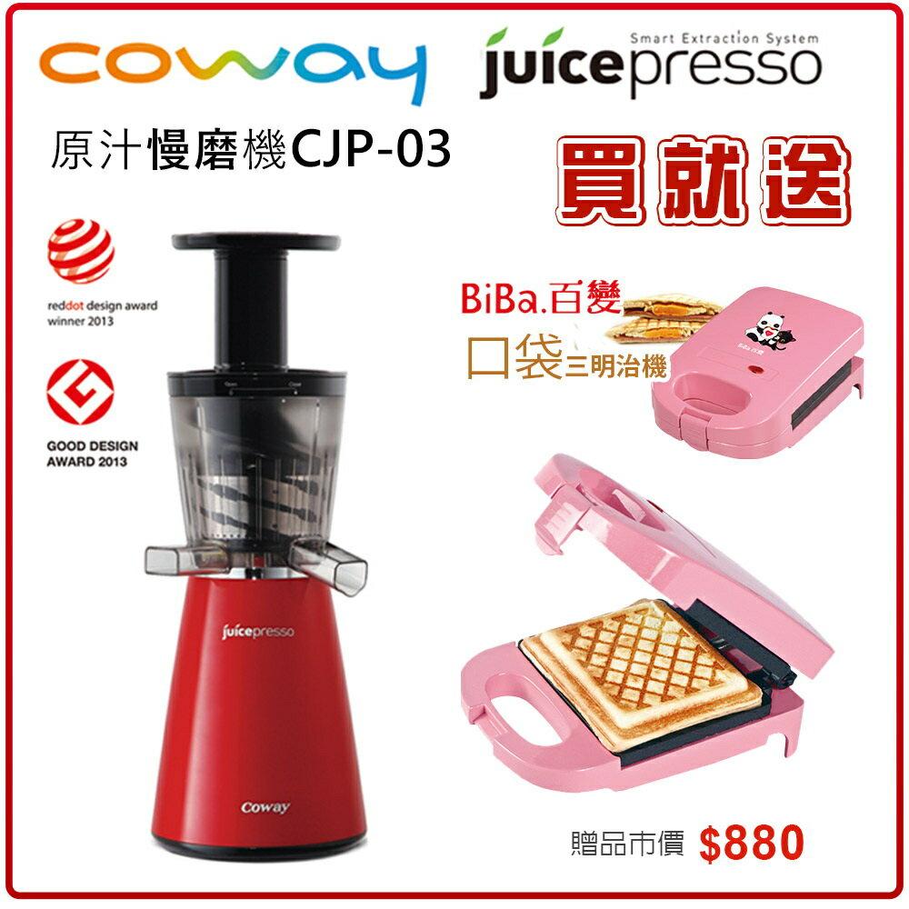 【送百變三明治機】《Coway》Juicepresso三合一慢磨萃取原汁機CJP-03(紅) - 限時優惠好康折扣