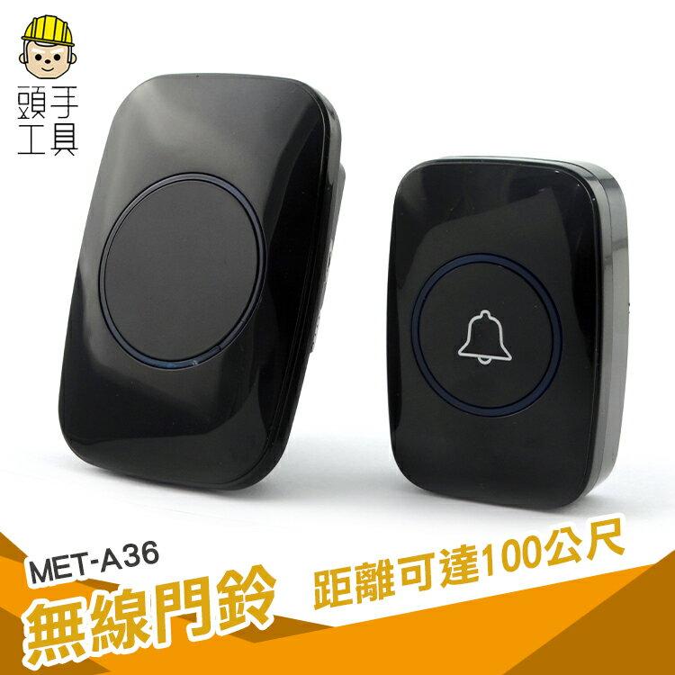 頭手工具 老人呼叫器 家用無線門鈴 智能遙控超遠距離 電子移動無線門鈴 電鈴 防水 提示鈴MET-A36