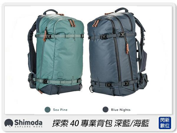 Shimoda Explore 40 Backpack 探索40專業背包 後背包 相機包 深藍/海藍(公司貨)