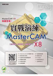 MasterCAM X8 實戰演練