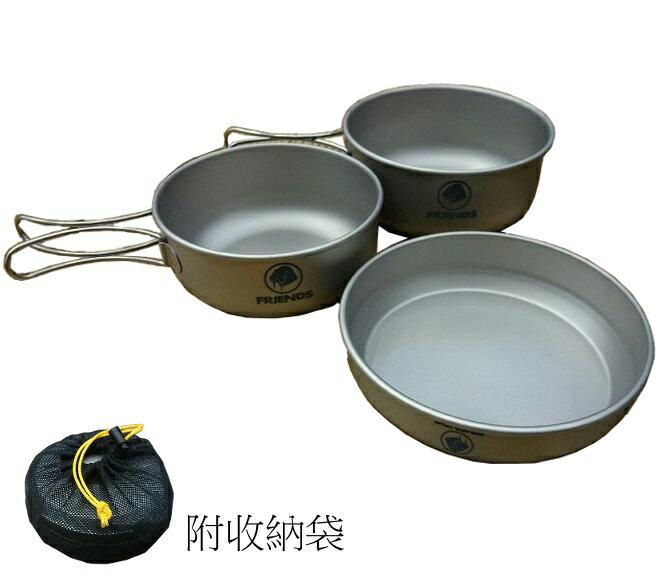 單人鈦鍋組/登山鈦鍋/鈦合金兩碗一蓋套裝組 Friends 單人太鍋組 Ti-6053