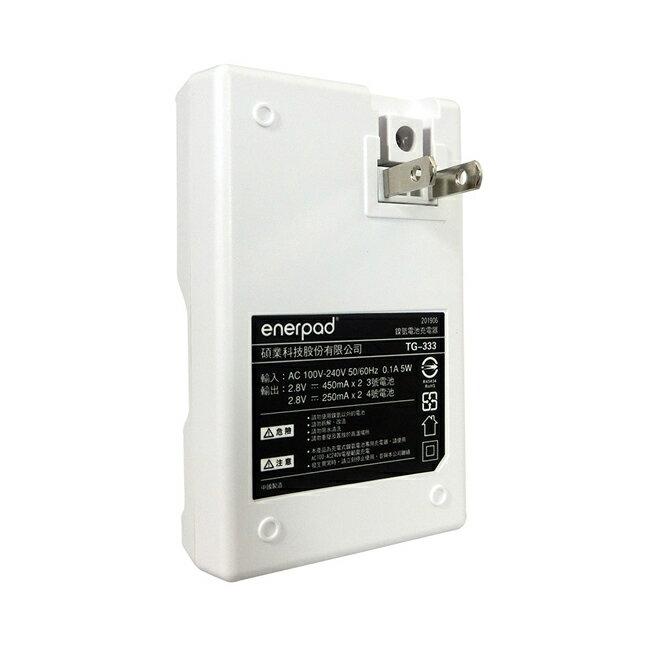 enerpad TG333 3號 / 4號鎳氫電池充電器 支援sony新力 國際 富士通 1