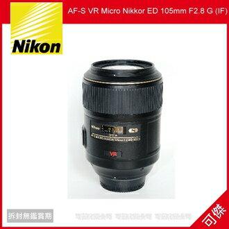 可傑 Nikon AF-S VR Micro ED 105mm F2.8 G (IF) 微距鏡 公司貨