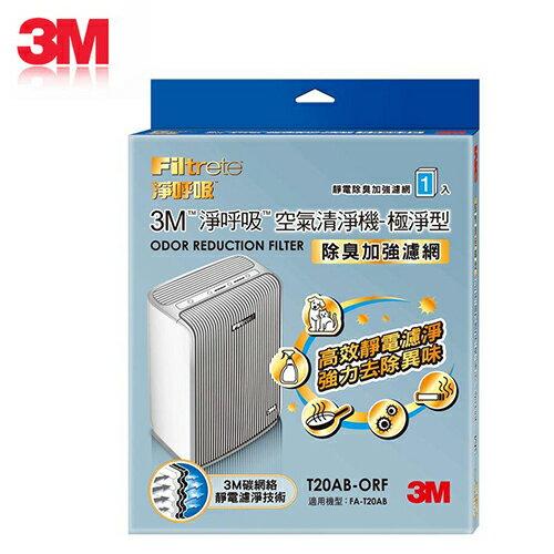 【3M】淨呼吸極淨型清淨機專用除臭加強濾網(T20AB-ORF)【三井3C】