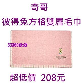 *美馨兒*奇哥 彼得兔方格雙層毛巾/粉色PAL00037P~店面經營~