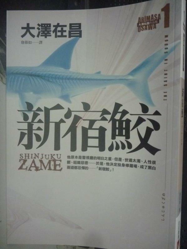 ~書寶 書T5/一般小說_LNI~新宿鮫_詹慕如 大澤在昌