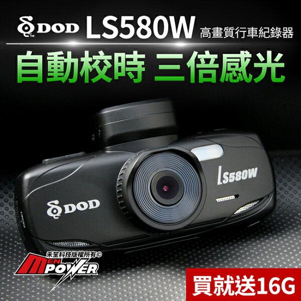 禾笙科技:【送16G】DODLS580W行車紀錄器2018新款SONY感光元件行車記錄器【禾笙科技】