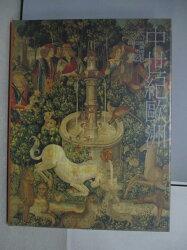 【書寶二手書T3/藝術_PGF】中世紀歐洲_大都會博物館美術全集
