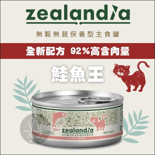 +貓狗樂園+ Zealandia|狂野主廚。無穀無蔬保養型主食貓罐。鮭魚王。85g|$56--1罐入 全新配方