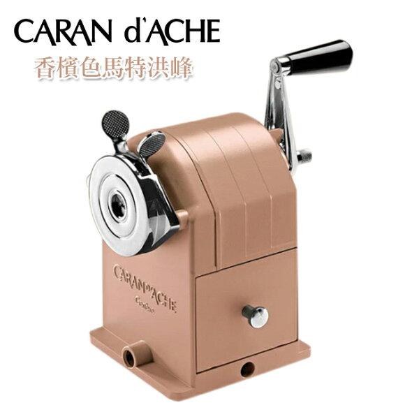 【隔日配】限量版瑞士卡達CARANd'ACHE金屬削鉛筆機0455.997香檳色馬特洪峰附金屬禮盒組