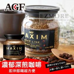 日本狂銷 AGF Maxim 濃郁深煎咖啡 80g 即溶咖啡 咖啡 咖啡罐 沖泡飲品【N102280】