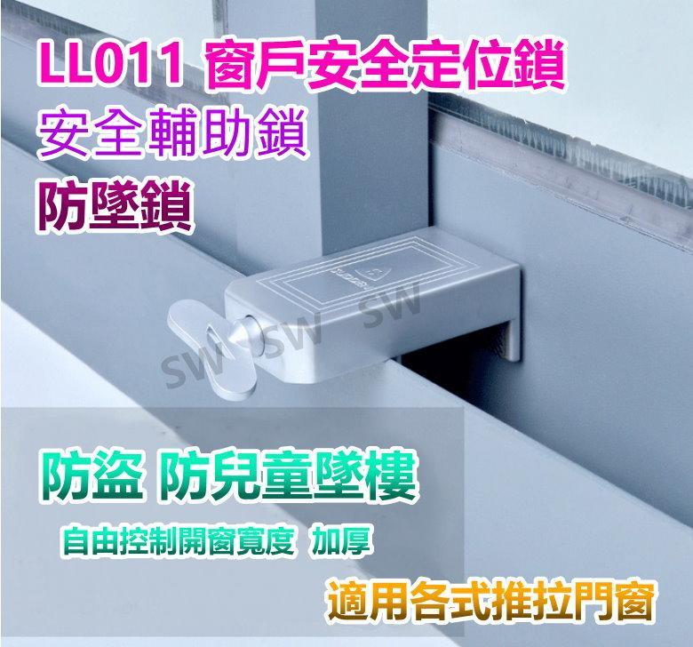 LL011 鋁門窗戶定位鎖 適用20-60mm 銀色 室內型 安全輔助鎖 兒童安全鎖防墜鎖防盜鎖 窗戶鎖紗窗【售完不補】
