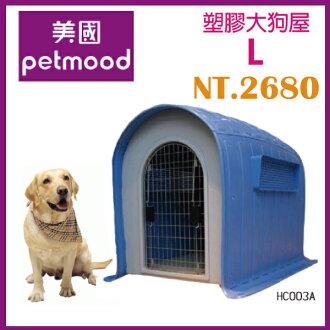 凱莉小舖【HC003A】美國petmode 大土狗專用 塑膠大狗屋狗籠 L號(大型)附不鏽鋼門