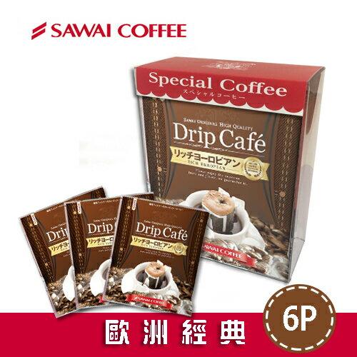 澤井咖啡 SAWAI COFFEE:【澤井咖啡】掛耳式好咖啡系列-歐洲經典★211前下單完款,保証年前到貨