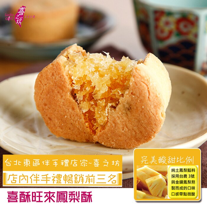 【喜之坊】喜酥旺來鳳梨酥禮盒(12入)
