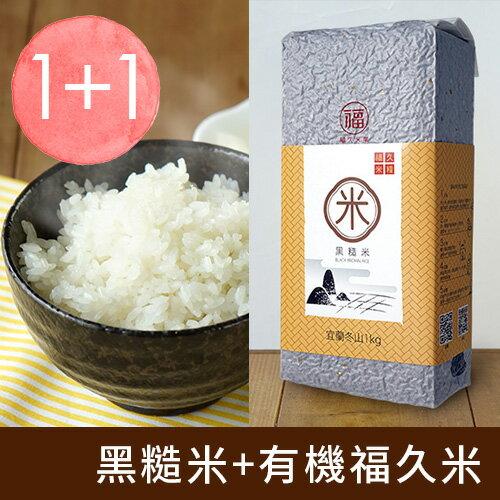 混搭營養→黑糙米+有機白米