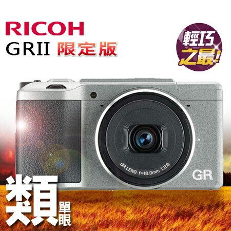 """【10/3現貨中.立刻出貨】PENTAX RICOH GR2 GR II GRII 銀色 公司貨【限定版】""""正經800"""""""