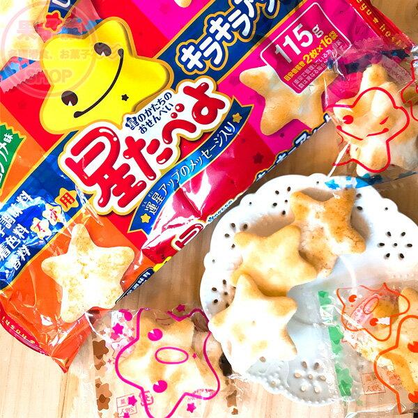 日本栗山星星米果綜合包可嚐到三種口味[JP613]