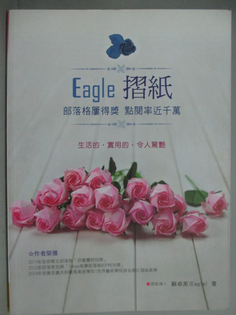 ~書寶 書T1/美工_YJJ~Eagle摺紙:部落格屢得獎 點閱率近千萬_蘇卓英