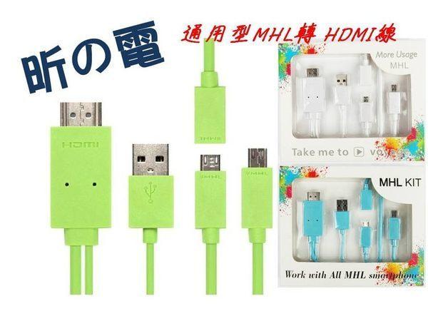 {光華成功NO.1}通用型MHL轉HDMI線手機高清數據線三星Note2S3小米2SMX2連電視線  喔!看呢來