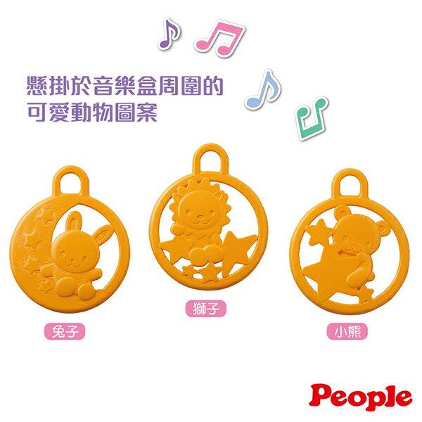 People - 枕邊旋轉音樂盒 4