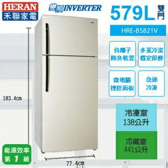 淘禮網 【HERAN禾聯】579L雙門冰箱HRE-B5821V