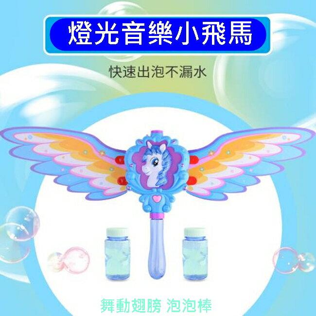 小飛馬泡泡 泡泡棒 飛馬泡泡棒 泡泡槍 小馬巴拉拉泡泡棒 泡泡水 泡泡機 彩虹小馬【塔克】