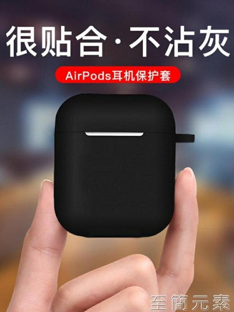 airpods保護套蘋果無線藍芽耳機配件iPhone潮牌超薄創意硅膠外殼可愛二代 至簡元素 0