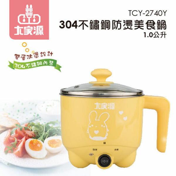 免運費 大家源 304不鏽鋼雙層防燙美食鍋-甜心兔兔 TCY-2740Y