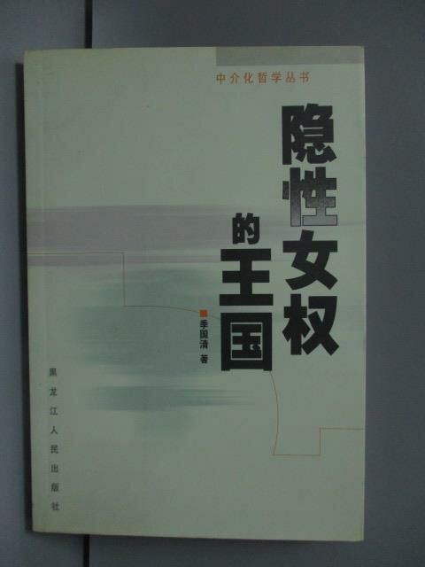 【書寶二手書T1/社會_LGO】隱性女權的王國_季?清