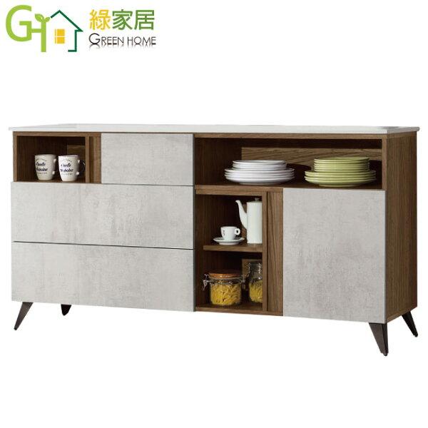 【綠家居】艾卡路時尚5.3尺雲紋石面餐櫃收納櫃