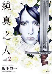 純真之人innocent(02)