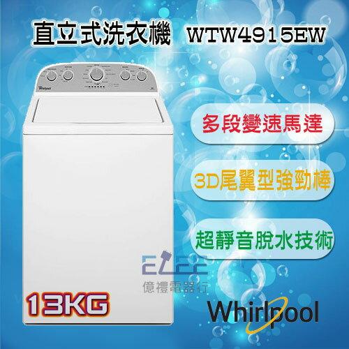 【億禮3C家電館】惠而浦【極智直立系列】13公斤直立式洗衣機WTW4915EW