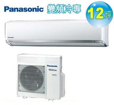 金禾家電生活美學館:國際牌《PX型變頻冷專》分離式冷氣價格(CS-PX71A2_CU-PX71CA2)《適用12坪》