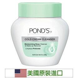 美國原裝進口 旁氏 POND'S 冷霜 269g 洗面霜 深層清潔 卸妝霜 清潔肌膚 - 415049